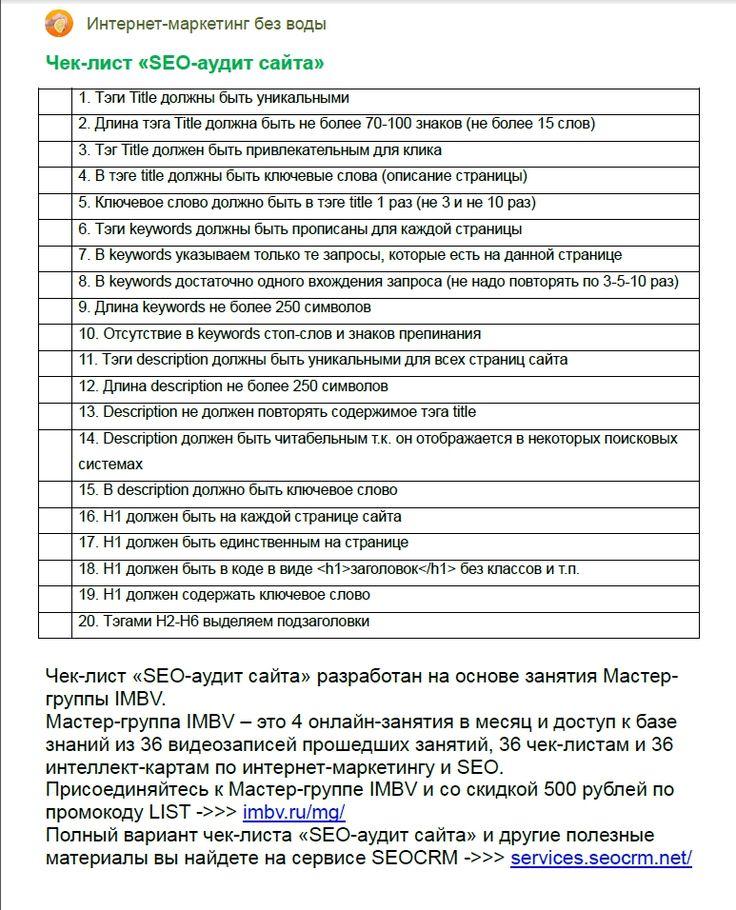 Чек-лист «SEO-аудит сайта» разработан на основе занятия Мастер-группы IMBV. Мастер-группа IMBV – это 4 онлайн-занятия в месяц и доступ к базе знаний из 36 видеозаписей прошедших занятий, 36 чек-листам и 36 интеллект-картам по интернет-маркетингу и SEO. Присоединяйтесь к Мастер-группе IMBV и со скидкой 500 рублей по промокоду LIST - http://imbv.ru/mg/ Полный вариант чек-листа «SEO-аудит сайта» и другие полезные материалы вы найдете на сервисе SEOCRM http://services.seocrm.net/