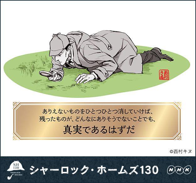 """【シャーロック・ホームズ130】ホームズの名言メッセージカードを公開中! #nhk_sh130 """" The sign of four"""" Sherlock Holmes, Kiyo Nishimura art works"""