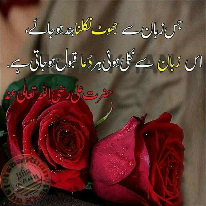 Pin By Asma On Urdu Page Ali Quotes Imam Ali Quotes Hazrat Ali Sayings