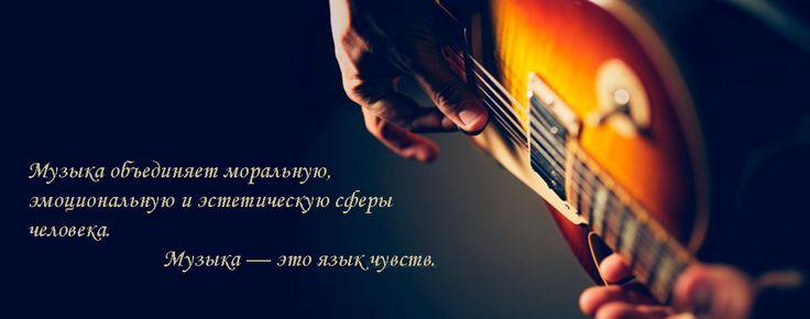 Обучение игре на гитаре | Мои управление контентом