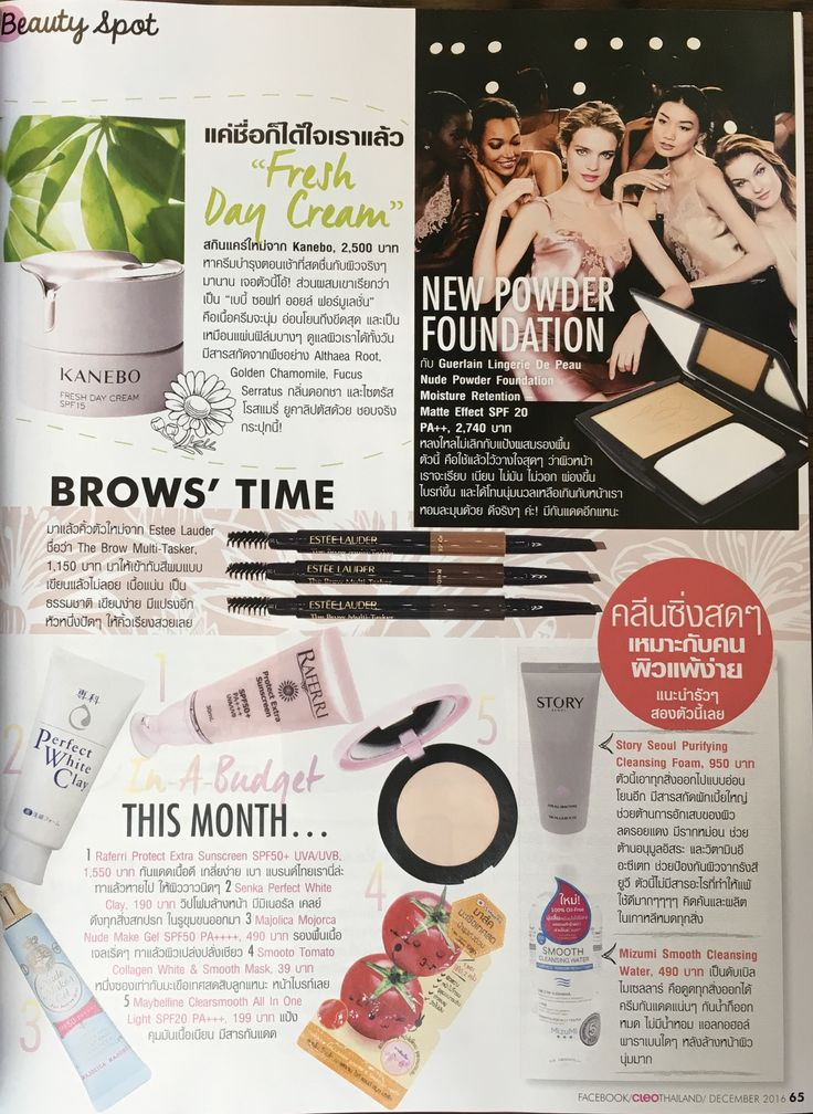 #StorySeoul Purifying Cleansing Foam  is featured in December 2016 issue of CLEO Magazine.  Feeling extremely grateful for the beauty editors for trying something new and loving it!