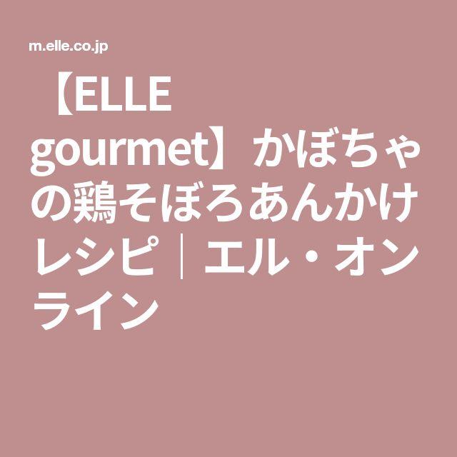 【ELLE gourmet】かぼちゃの鶏そぼろあんかけレシピ|エル・オンライン