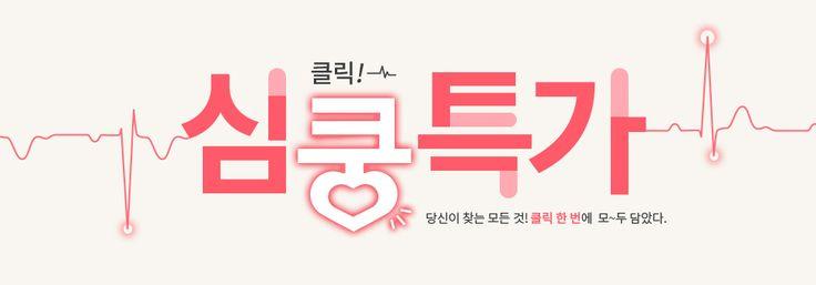 [패브릭] 기획전 허브 _PC - 한샘몰