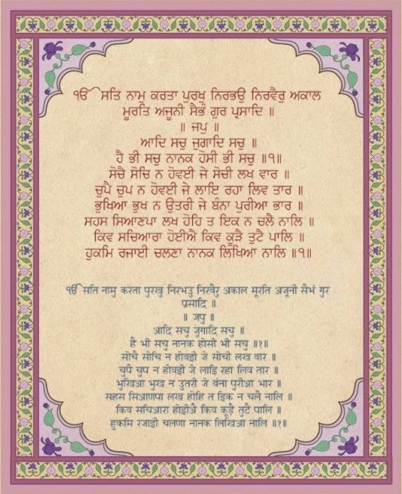 Sundar Gutka | The Sikh World