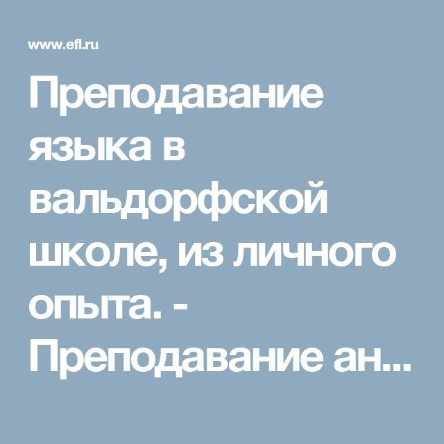 Преподавание языка в вальдорфской школе, из личного опыта. - Преподавание английского языка - Форум на EFL.ru