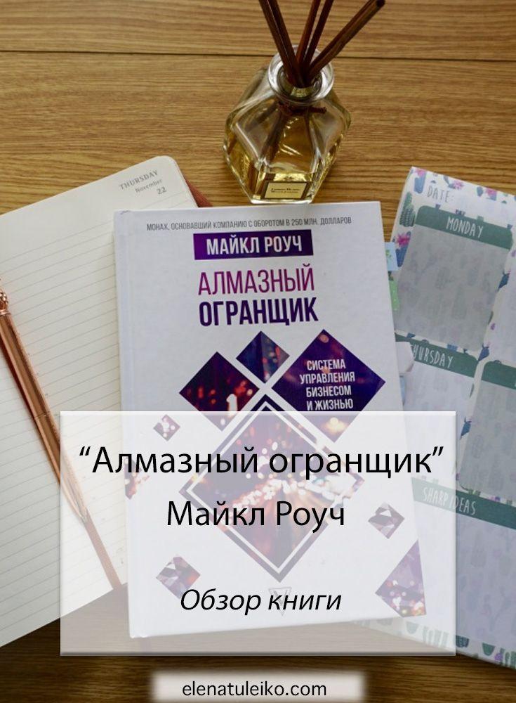 алмазный огранщик майкл роуч радость в каждом дне научные книги книги книги для чтения