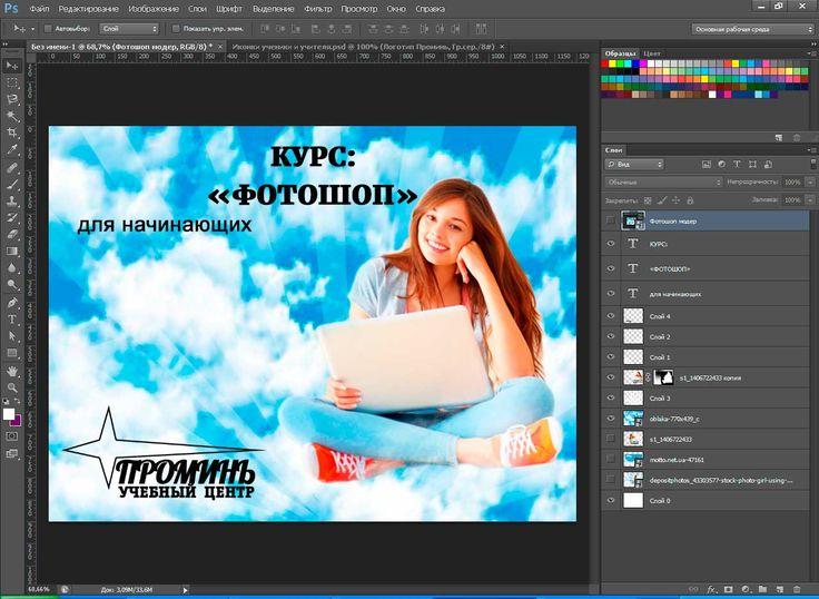 """Курс: """"Adobe Photoshop с нуля"""".  Идет набор в группу декабрь 2016. Есть 2 места. Приглашаем.  Ознакомится программой курса, информацией о преподавателе, узнать длительность, стоимость курса """"Adobe Photoshop с нуля"""" можно на сайте"""