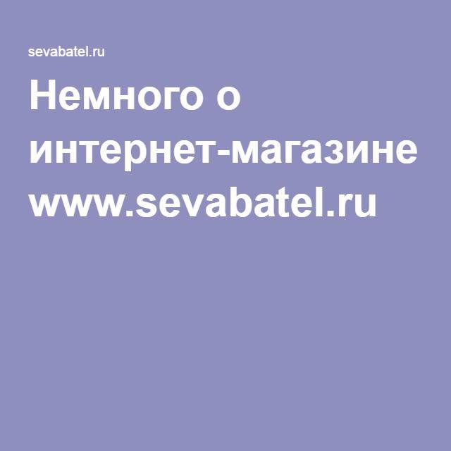 Немного о интернет-магазине www.sevabatel.ru
