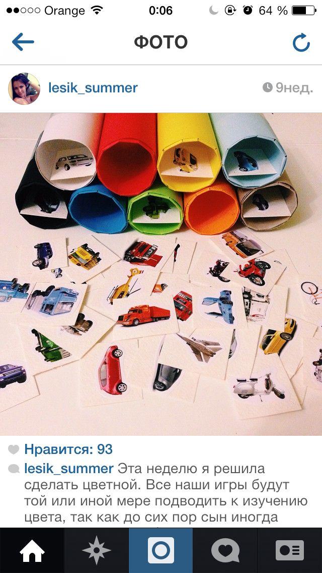 "Идея цветосортера из рулонов бумаги и набора ""500 наклеек транспорт"""