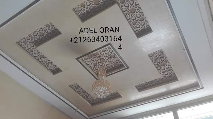 Pin By Yassar Chakfe On عادل ديكور رقم الهاتف 213774953229 Ceiling Design Pop False Ceiling Design False Ceiling Design Popular living room ceiling frames