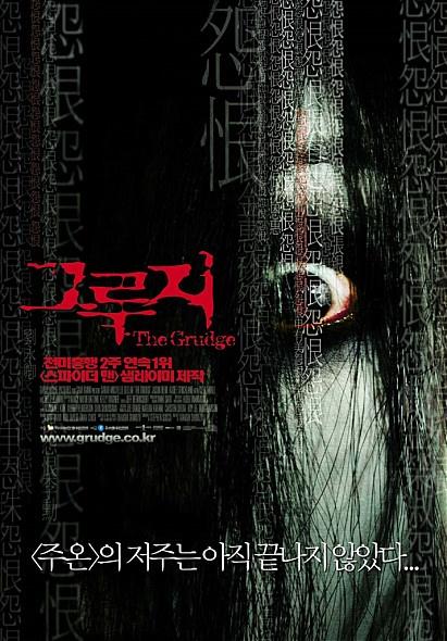 가뜩이나 싫어하는 공포영화를, 그것도 일본 공포영화의 헐리우드 리메이크작 따위를 왜 봤을까. 보고 나서 3일 동안 잠을 못 이뤘다. 다시는, 공포영화 따위 보지 않을 거야라고 다짐하며. 2005년.