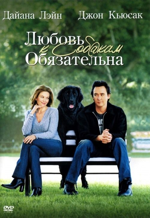Watch Must Love Dogs (2005) Full Movie Online Free