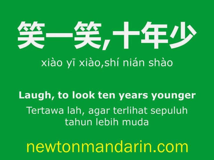 newtonmandarin.com: Happier people looks younger