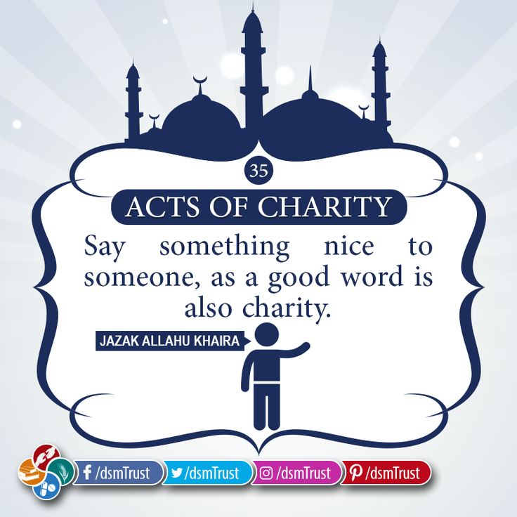 Acts of Charity | 35 Say something nice to someone, as a good word is also charity. -- DONATE NOW for Darussalam Trust's Health, Educational, Food & Social Welfare Projects • Account Title: Darussalam Trust • Account No. 0835 9211 4100 3997 • IBAN: PK61 MUCB 0835 9211 4100 3997 • BANK: MCB Bank LTD. Session Court Branch (1317)   #DarussalamTrust #Charity #GoodWords