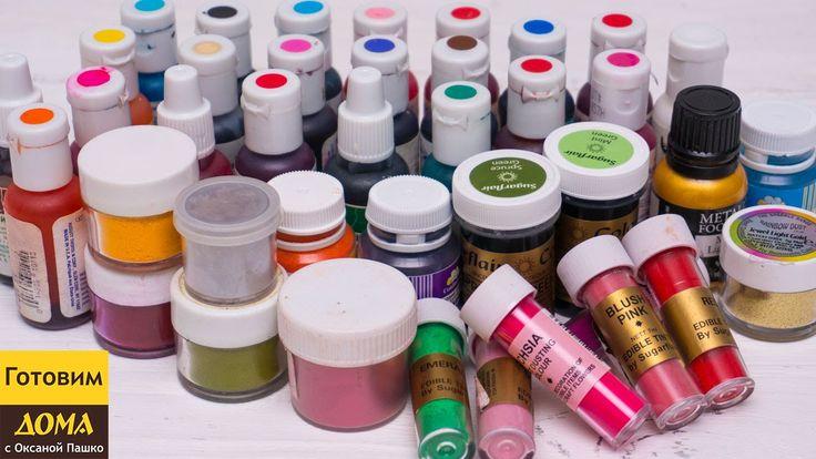 Пищевые красители для декорирования тортов. Как пользоваться красками, к...
