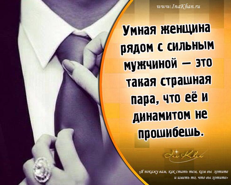 Умная женщина рядом с сильным мужчиной — это такая страшная пара, что ее и динамитом не прошибешь.   Развивайтесь вместе с нами! Присоединяйтесь! http://sekretbogatstva.com/kurs.php  #мотивация #успех #мудрость #мысли #афоризмы #цитаты #развитие