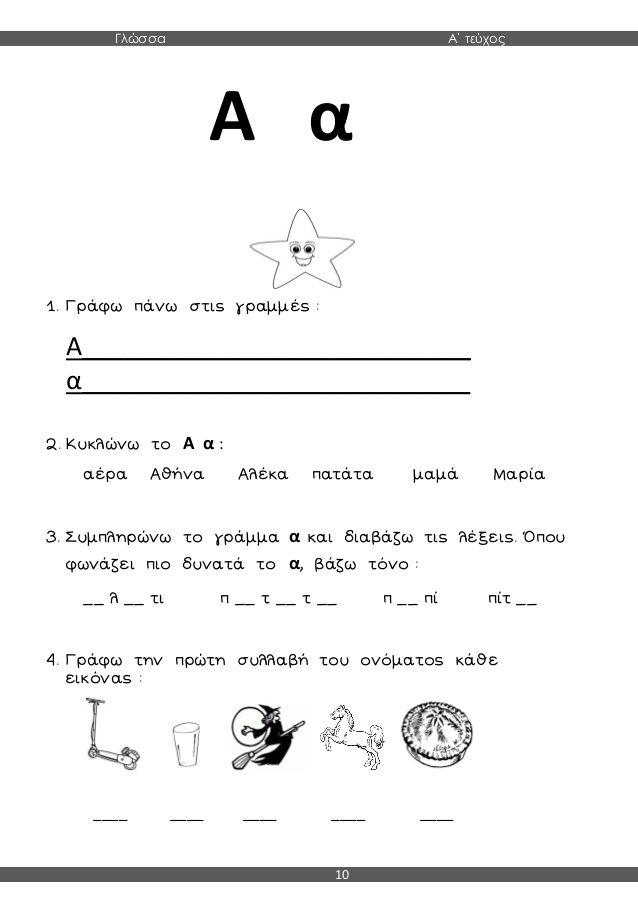 Τεύχος Γλώσσας Α΄ Δημοτικού