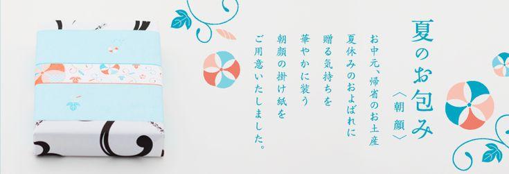 夏のお包み〈朝顔〉 お中元、帰省のお土産 夏休みのおよばれに朝顔をちらばめた涼やかな掛け紙をご用意しました。