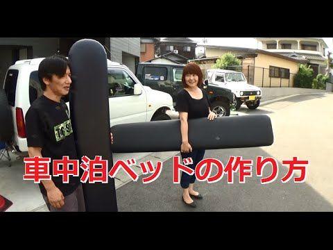 ジムニー車中泊ベッド製作大会 月代式Type2の作り方とType3の紹介 - YouTube