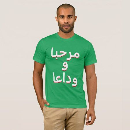 Hello and goodbye in Arabic T-Shirt - click/tap to personalize and buy
