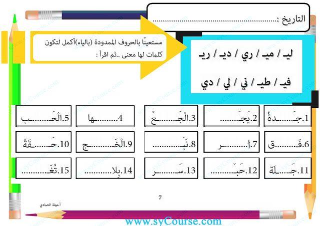 أوراق عمل مد حرف الياء ـ صور الصف الأول لغة عربية الفصل الثاني 2018 2019 المناهج الإماراتية Education
