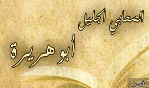 قصة إسلام أم أبي هريرة بفضل دعاء رسول الله Arabic Calligraphy