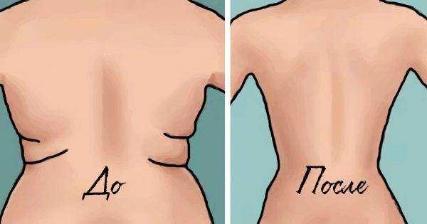 Убери складки на спине и боках при помощи 4 простых упражнений: красивый изгиб уже за 3 недели. — В Курсе Жизни