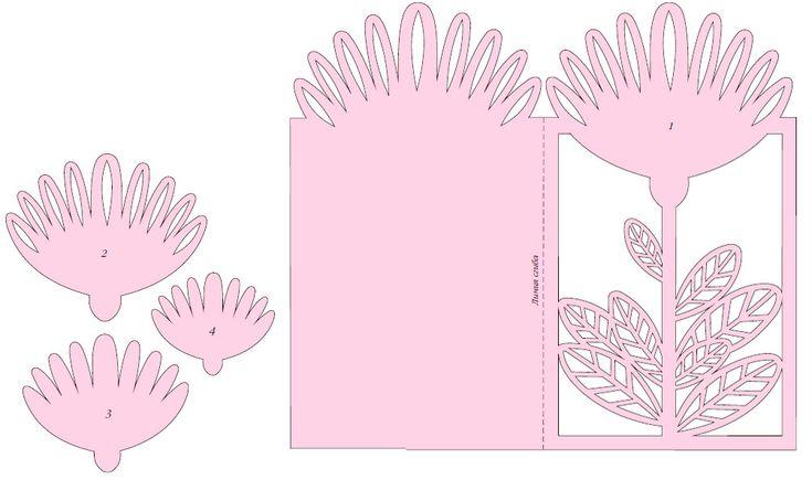 Шаблон для открытки своими руками