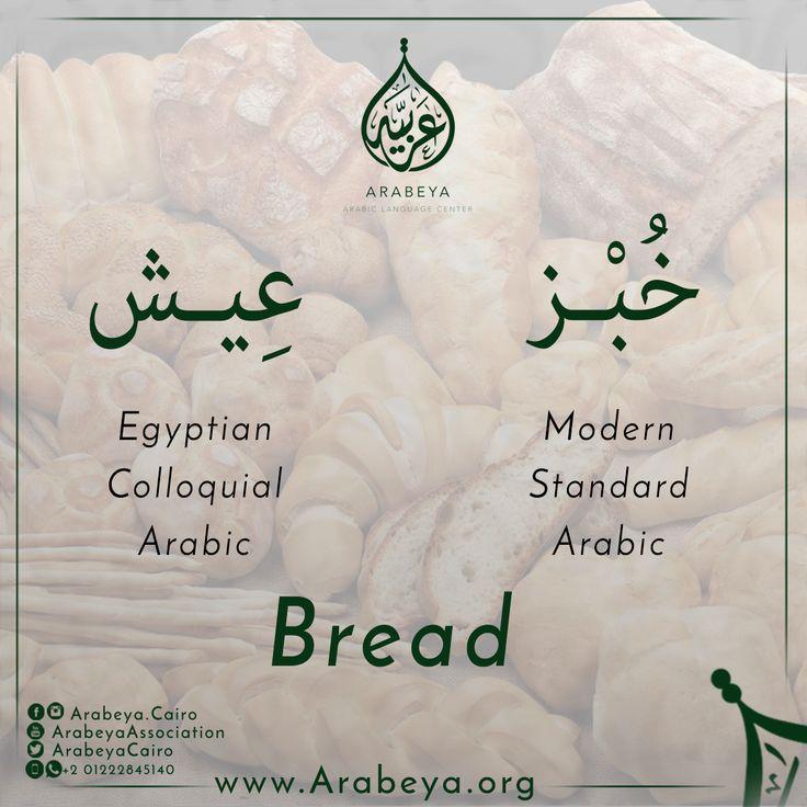 Bread خُبْزٌ - عِيش