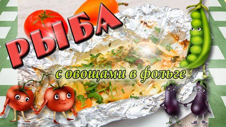 Рыба с овощами в фольге – отличный вариант вкусного и полезного ужина
