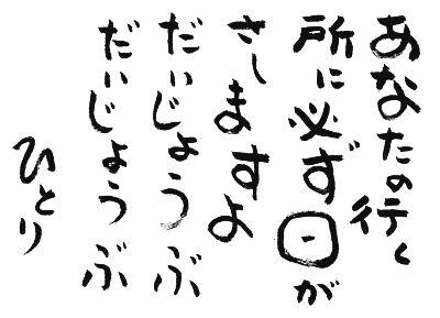18. あなたの行く所に、必ず日がさしますよ。だいじょうぶ、だいじょうぶ。斎藤一人(さいとうひとり)