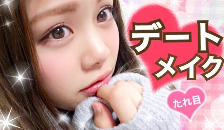 たれ目デートメイク♡プチプラコスメでナチュラルキラキラ!バレンタインにも♪池田真子(Date makeup tutorial) - YouTube