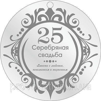 Медаль для подарка на 25лет серебряная свадьба, купить, заказать, цена, медали на годовщину свадьбы в Киеве