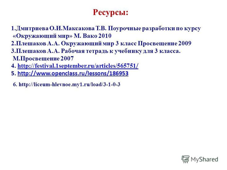 Http:festival.1september.ru окружающий мир 3 классир