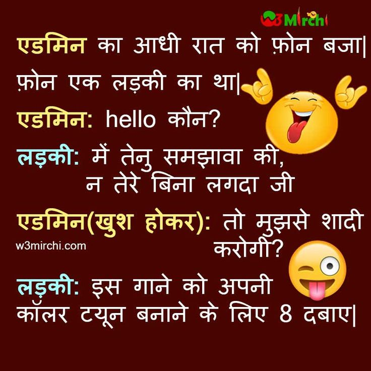 Group Admin Joke in hindi