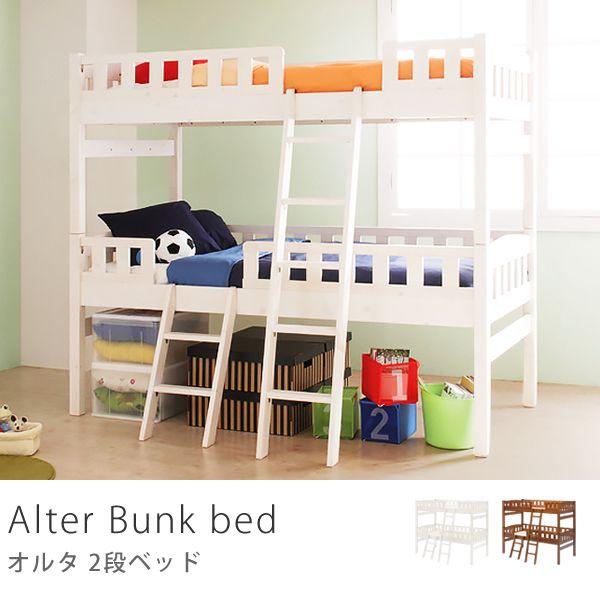 2段ベッド Alter