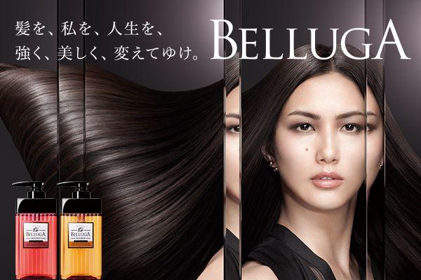 潤い次第で髪の印象は変わる アミノ酸美容液シャンプー「ベルーガ」登場 | NEW ITEM | BEAUTY | WWD JAPAN.COM