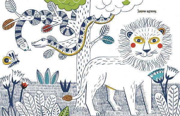 Лев из раскраски с наклейками «Разноцветные джунгли»