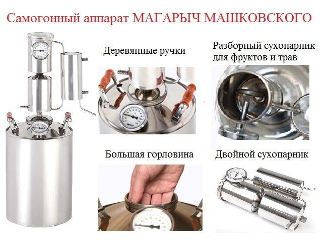 Современный самогонный аппарат Магарыч Машковского