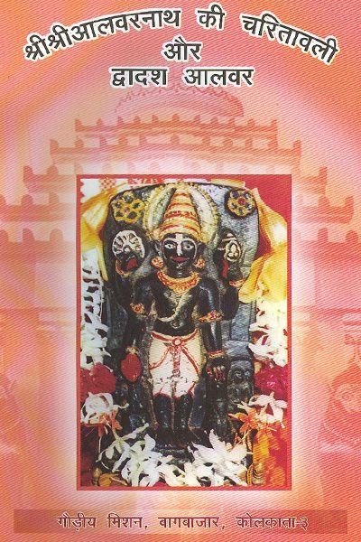 #Buy now #online sri sri alwarnath ki charitabali aur dadas alwar  #book at gaudiya mission,Kolkata