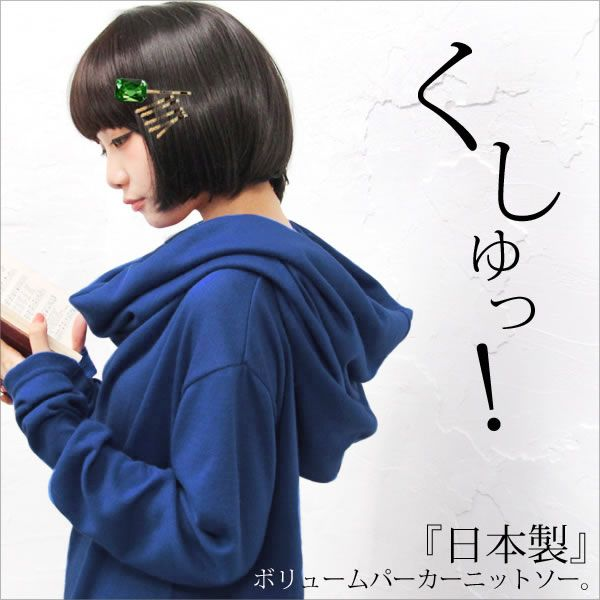 『クシュっと』が、可愛い♪着心地の良さも魅力のこだわりの日本製。ここだけのオリジナル『ボリュームパーカーニット風カットソー。』【パーカー レディースパーカー 日本製 カットソー タートルネック】【メール便不可】【楽天市場】