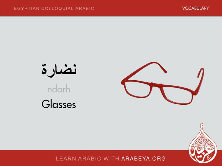 flirting words in arabic What rhymes with flirting lookup it up at rhymesnet - the most comprehensive rhyming words dictionary on the web.