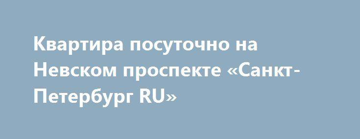 Квартира посуточно на Невском проспекте «Санкт-Петербург RU» http://www.pogruzimvse.ru/doska2/?adv_id=8861  Просторная двухкомнатная квартира посуточно (общая площадь 130 м²). В спальне (30 м²) двуспальная кровать. В гостиной (30 м²) двуспальный диван. Полностью оборудованная кухня-столовая (35 м²). Имеется стиральная машина, микроволновая печь, телефон, 3 телевизора, микроволновая печь, газовая плита, электро чайник, холодильник, прочая необходимая кухонная мебель и утварь, посудомоечная…
