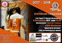 ΣυνΔΗΜΟΤΗΣ: Πρωτάθλημα Β' Εθνικής: Μυγδονιακός - Ηρακλής Γέφυρ...
