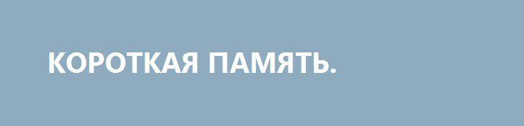 КОРОТКАЯ ПАМЯТЬ. http://rusdozor.ru/2017/03/13/korotkaya-pamyat/  Характерной чертой современного общества является его короткая память. Поток информации настолько плотен, что смывает из памяти события даже недельной давности, а за ними уносит в пустоту аргументы, факты, цифры. И мы невольно поддаемся бурному потоку: снова бросаем в воду новые ...