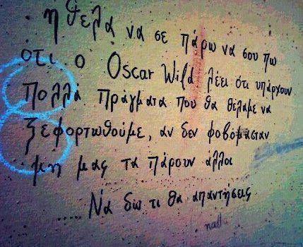 ερωτηση που θα ηθελαν πολλοι να κανουν !!... oscar wild - greek quotes