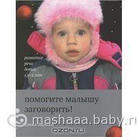 Е. Янушко «Помогите малышу заговорить! Развитие речи детей 1,5-3 лет»