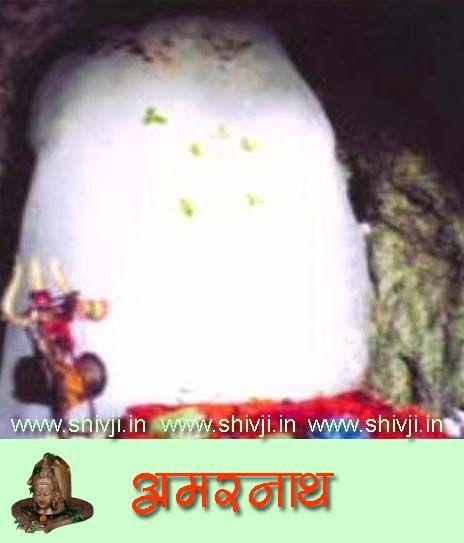 amarnath_jyotirling-1.jpg (464×543)
