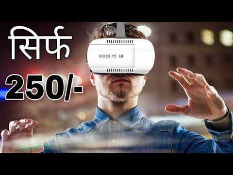 #VR #VRGames #Drone #Gaming Cool VR  1X Box Lowest Price Vr Box. Only 250rs. 2017, Box, how to see instagram private profiles, how-to, jio, Main, review, virtual reality, virtual reality videos, virtual reality videos 360, VR, vr box, vr box games, VR Box Review, vr box videos, vr box videos 360, vr games, vr videos, whatsapp hack #2017 #Box #HowToSeeInstagramPrivateProfiles #How-To #Jio #Main #Review #VirtualReality #VirtualRealityVideos #VirtualRealityVideos360 #VR #VrBox
