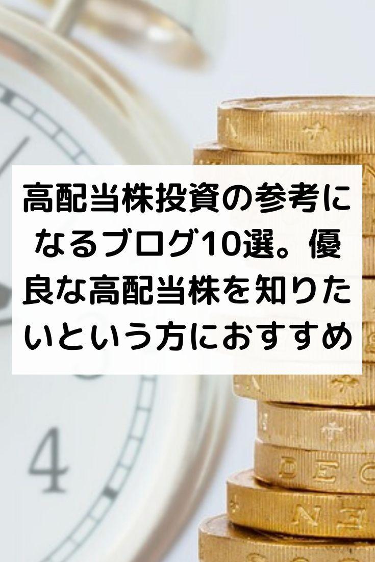 株 ブログ